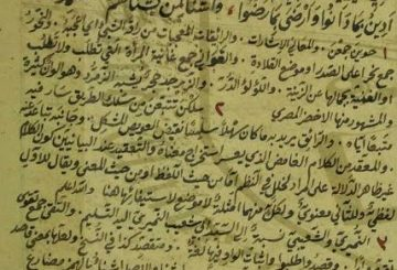 """Research: Religion in the Nusayri """"Alawi"""" sect"""