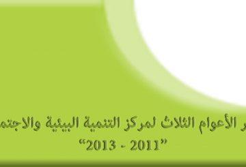 """تقرير الأعوام الثلاث لمركز التنمية البيئية والاجتماعية """"2011-2013″"""