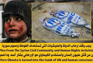 بيان: قبل أن تصبح الغوطة مقبرة الأمم المتحدة والضمير الانساني ….