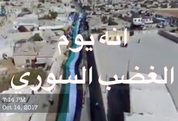 يوم الغضب السوري
