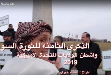 الذكرى الثامنة للثورة السورية، العاصمة واشنطن