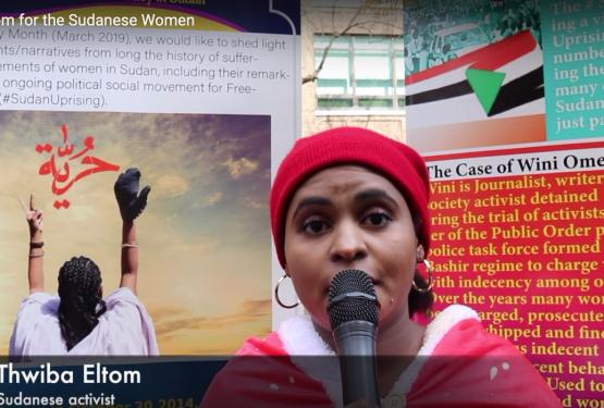 الحرية للمرأة السودانية