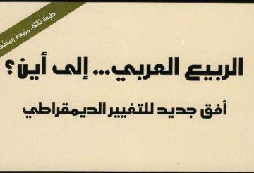 كتاب «الربيع العربي…إلى أين؟»