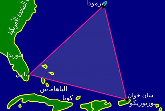 كذبة مثلث برمودا