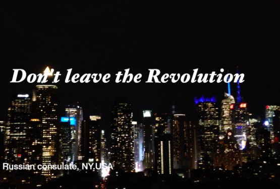 Don't leave the revolution